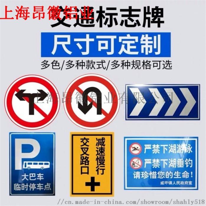 反光標誌牌 道路指示牌 警示牌 鋁合金牌798991002