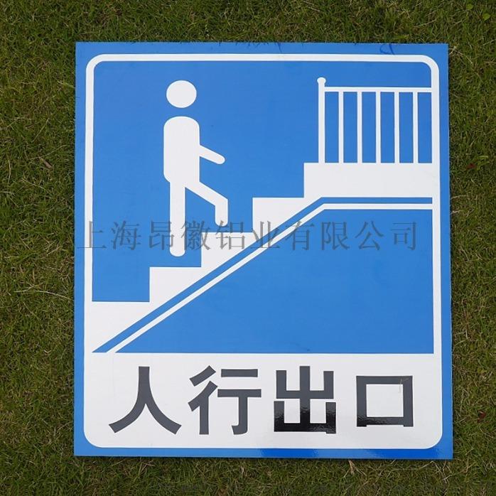 戶外警示牌 安全警示牌 警示牌 道路指示標牌87552902