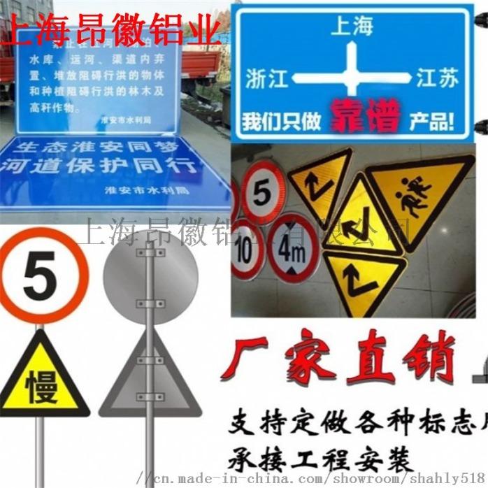 戶外警示牌 安全警示牌 警示牌 道路指示標牌87552932