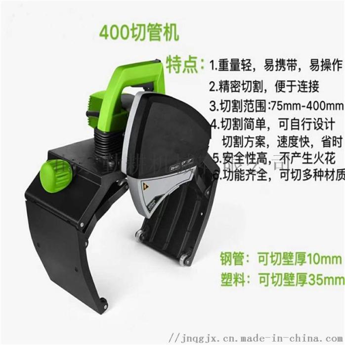 手提式管道切割机  便携式切管机88458042