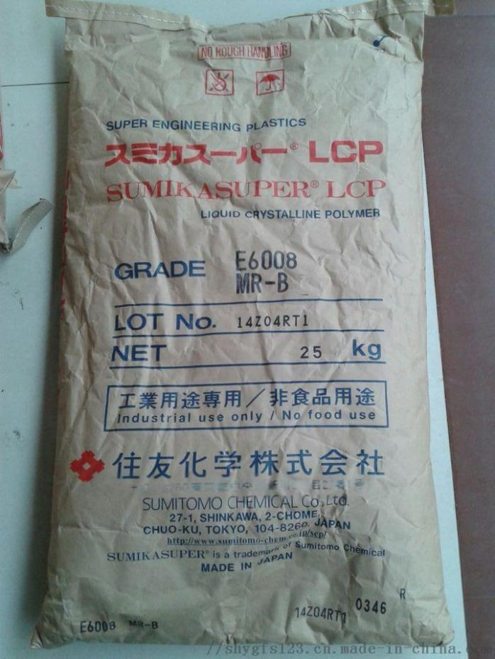 LCP 日本住友 E6008   MR-B正面 - 副本.jpg