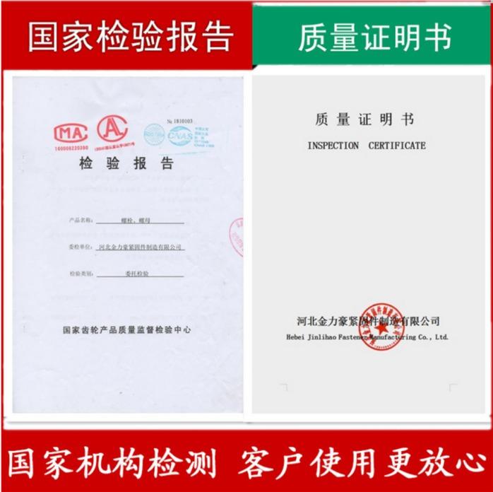河北金力豪高强度紧固件制造有限公司.png
