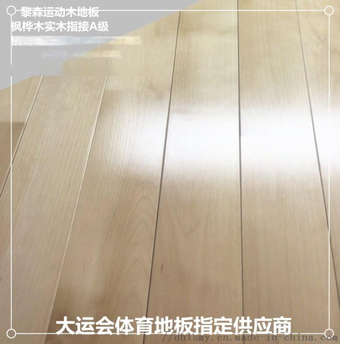 枫桦木A本色.jpg