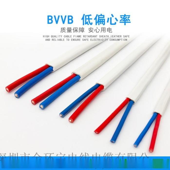 国标铜芯BVVB 2芯0.75平方家装电线798610805
