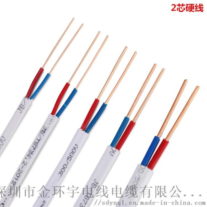 国标铜芯BVVB 2芯0.75平方家装电线798611275