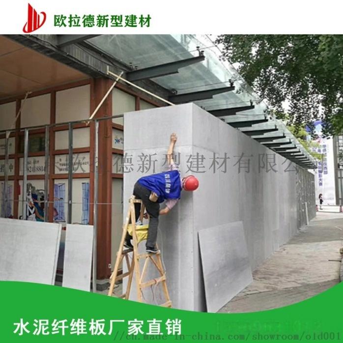 厂家现货供应 水泥纤维板 外墙挂板797926082