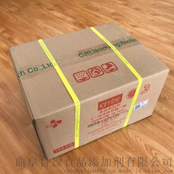 厂家直销呈味核苷酸二钠高纯度801314802