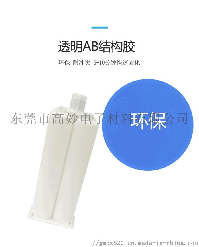 供应柔性环氧胶金属透明AB结构胶品质保证服务**89644005