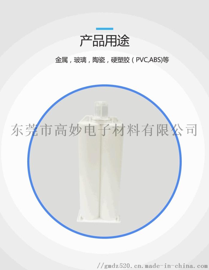 供应柔性环氧胶金属透明AB结构胶品质保证服务**89644015