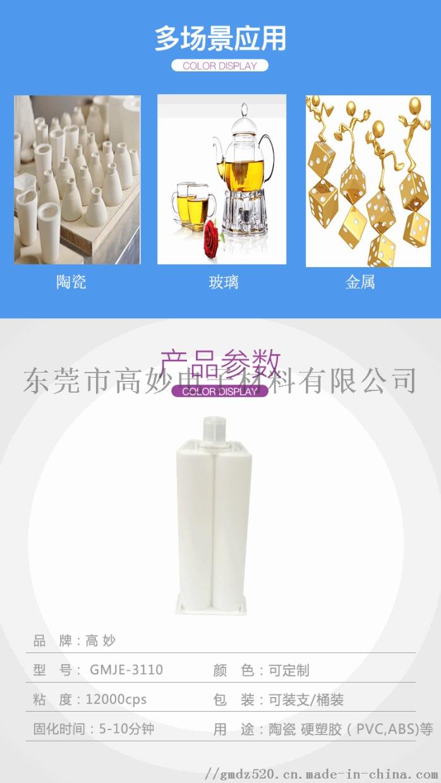 供应柔性环氧胶金属透明AB结构胶品质保证服务**89643985