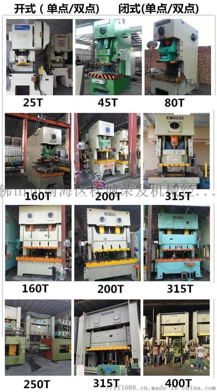 二手冲床自动送料机 80t小型高性能高速液压双动力冲床89715952