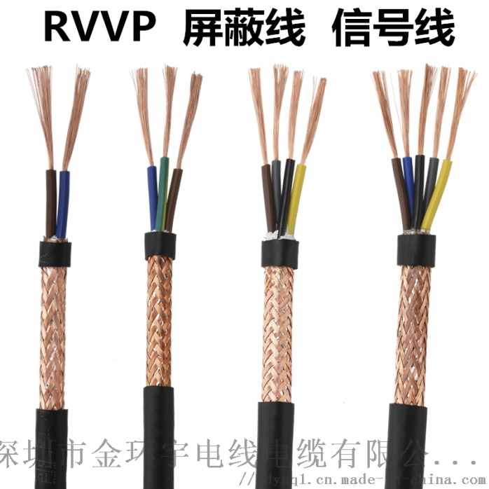 RVVP2芯-5芯.png