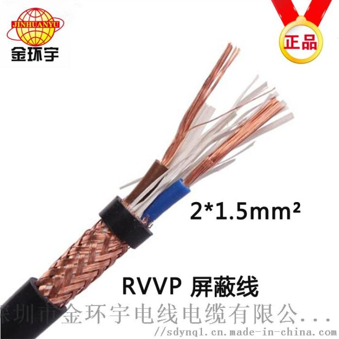 RVVP 2X1.5.jpg