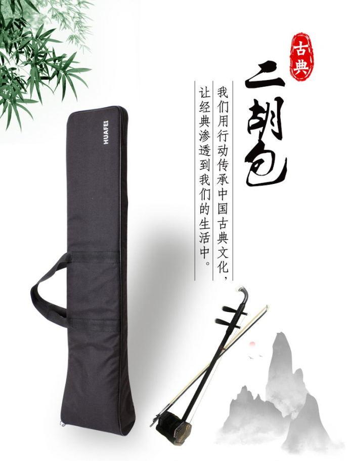 二胡包_01(1).jpg