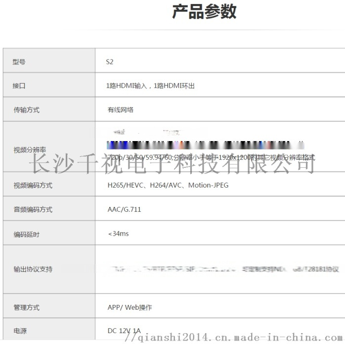 4K 编码器产品参数333).jpg