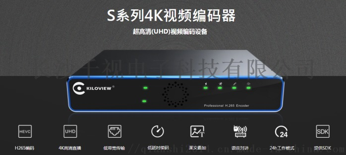 4k视频编码器介绍1111).jpg