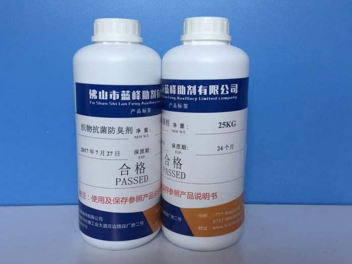 织物抗菌剂.jpg