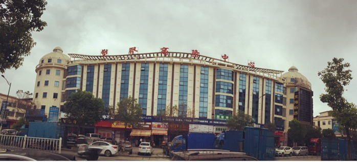 塑胶商务中心招牌图5.png