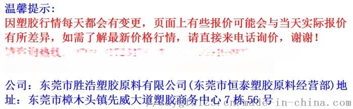GPPS 台湾台化 GP5250 食品容器注射成型90720005