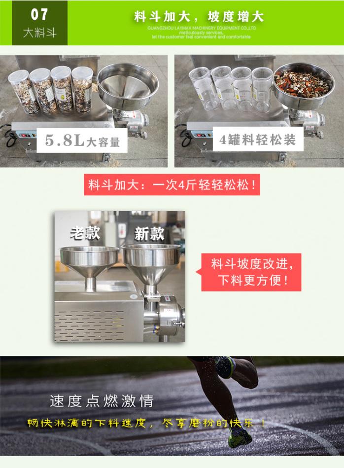 五谷杂粮磨粉机总图_12.jpg