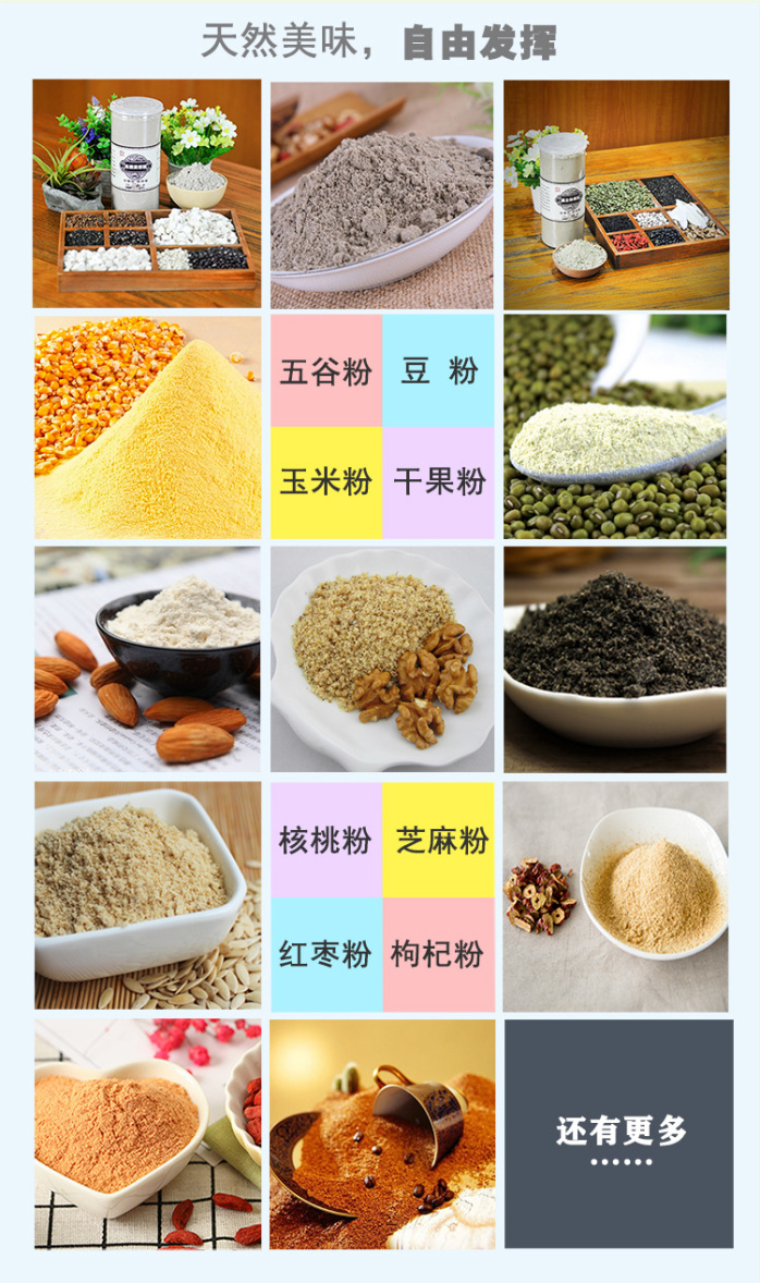 五谷杂粮磨粉机总图_19.jpg