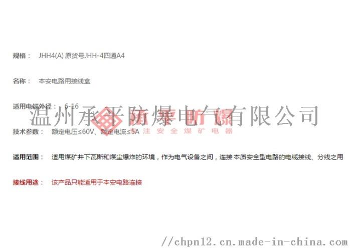 JHH4A详2.jpg