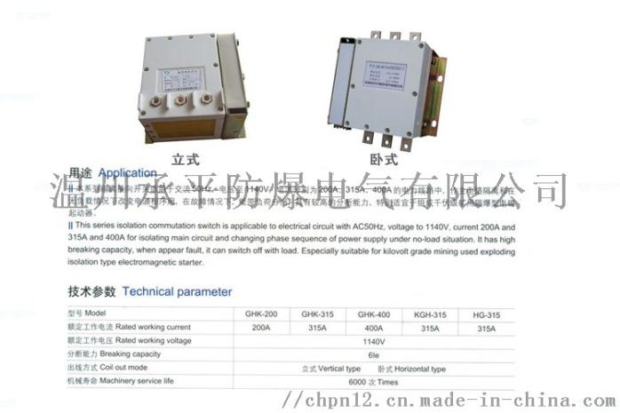 GHK-400A详图四.jpg