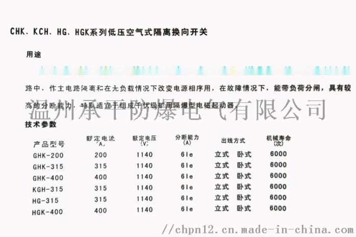 KGH-400A详图四.jpg
