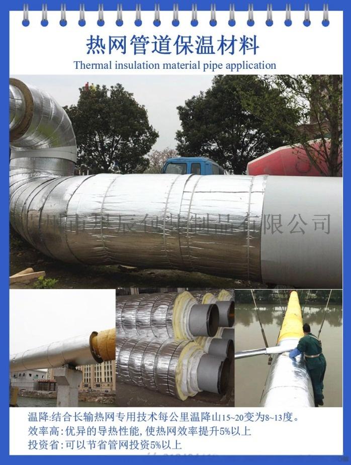 热网管道保温材料.jpg