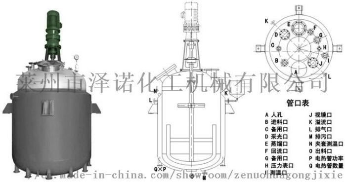 1000L不锈钢反应釜 电加热反应釜91448882