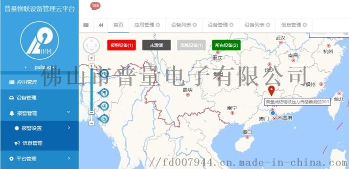 00普量物聯平臺首頁.jpg
