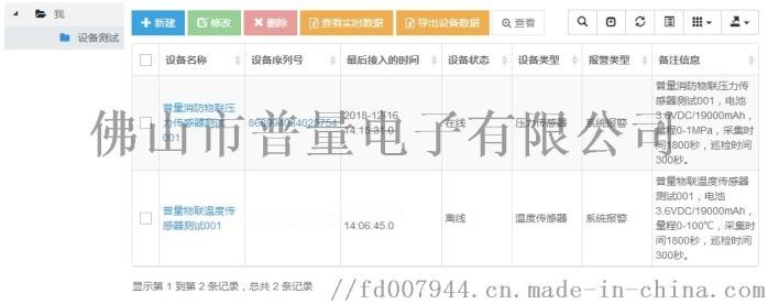 01平臺應用管理.jpg
