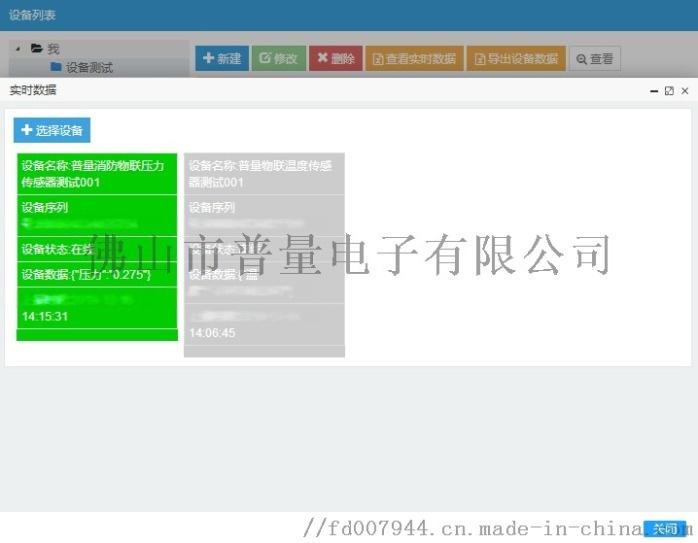 05平臺實時查看設備資料頁.jpg