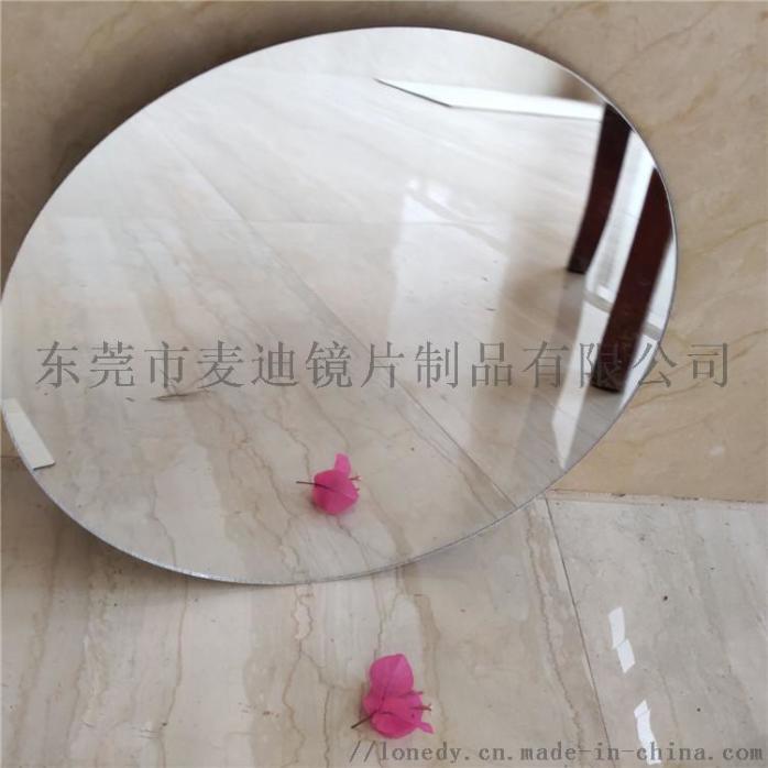 亚克力镜子 化妆镜子亚加力材料 东莞麦迪镜片厂家87480092