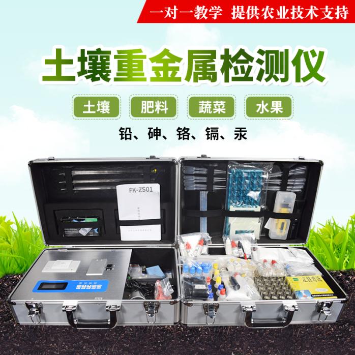 土壤重金属检测仪ZS01主图1.jpg
