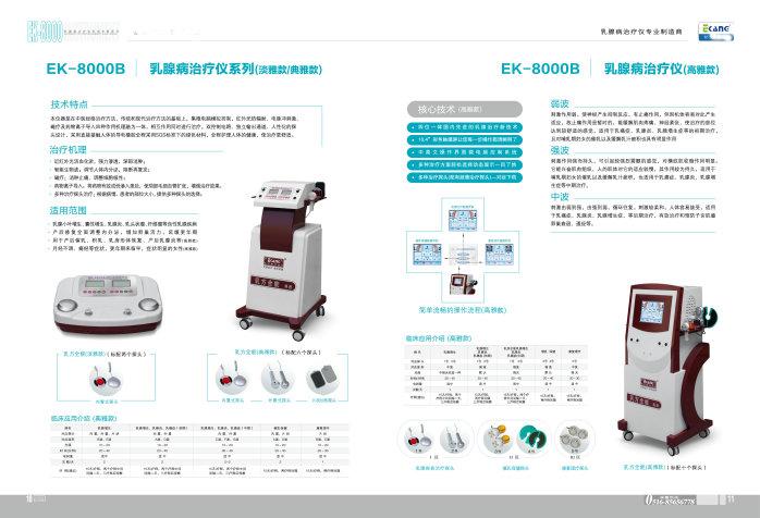 乳腺病治疗仪彩页.jpg