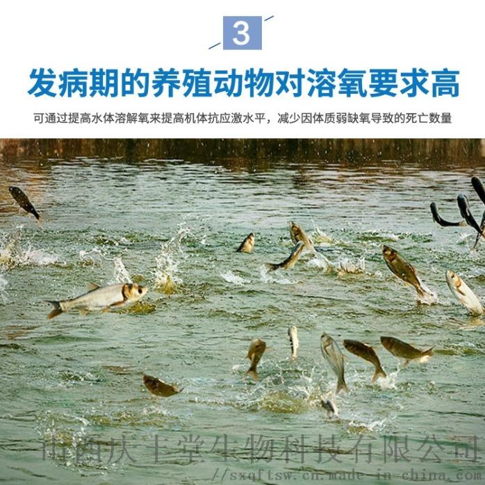 山西庆丰堂水产养殖鱼药原料长效增氧剂 底质改良剂92378575