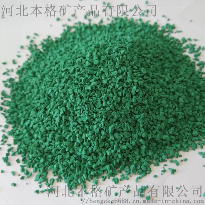 厂家直销   优质EPDM彩色橡胶颗粒90554885
