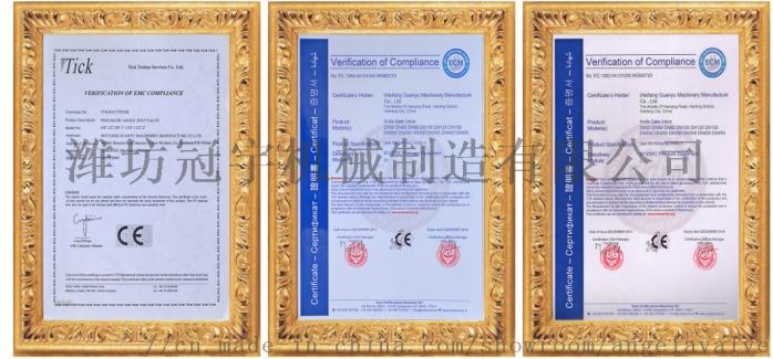 ECM合规证书三合一 快速接头 刀闸阀证书.png