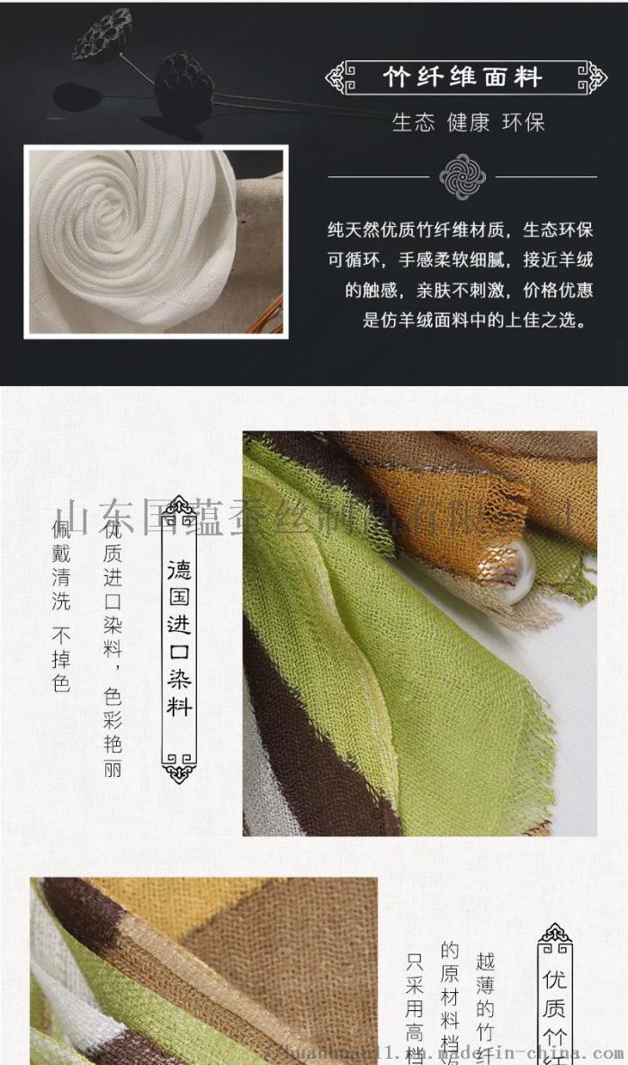 竹纖維圍巾7_03.jpg