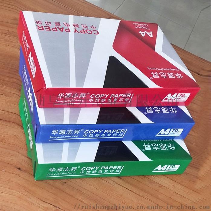 静电复印纸70克办公打印纸 a4纸双面打印纸800365402
