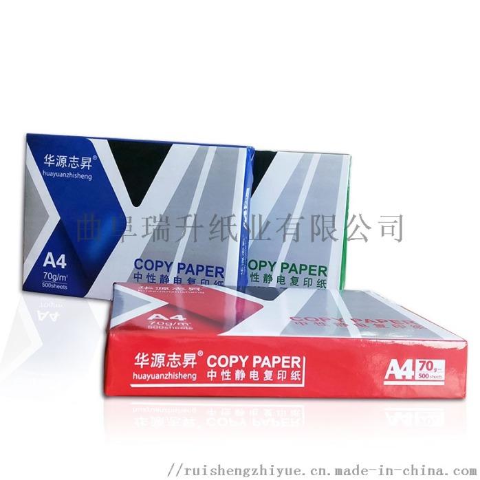 静电复印纸70克办公打印纸 a4纸双面打印纸800365372