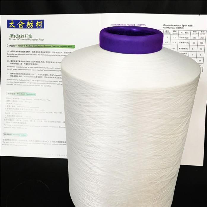 椰碳纤维、椰碳纱、健康化学纤维综合供应商-舫柯85486505