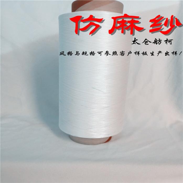 胶原蛋白纤维、美肤纤维、75D/72F、舫柯36711915