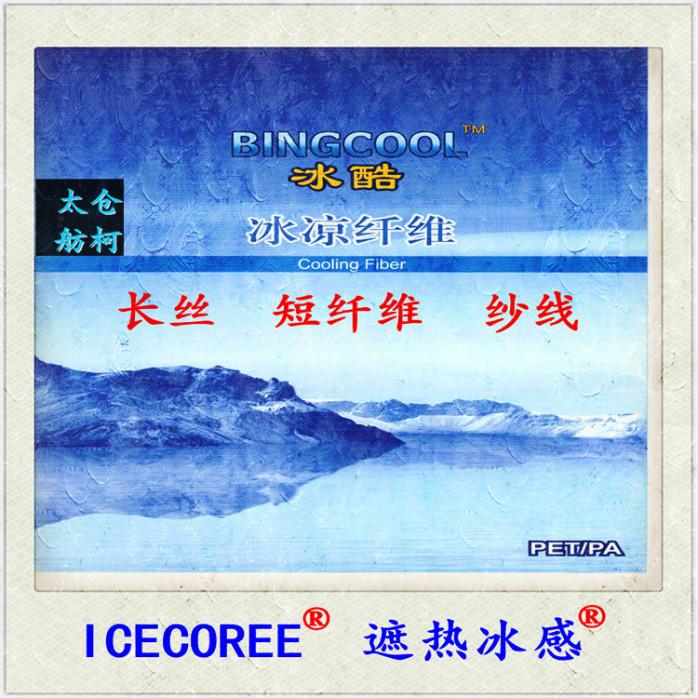 锦纶冰凉丝、凉感丝、BINGCOOL、凉感舒适805839485