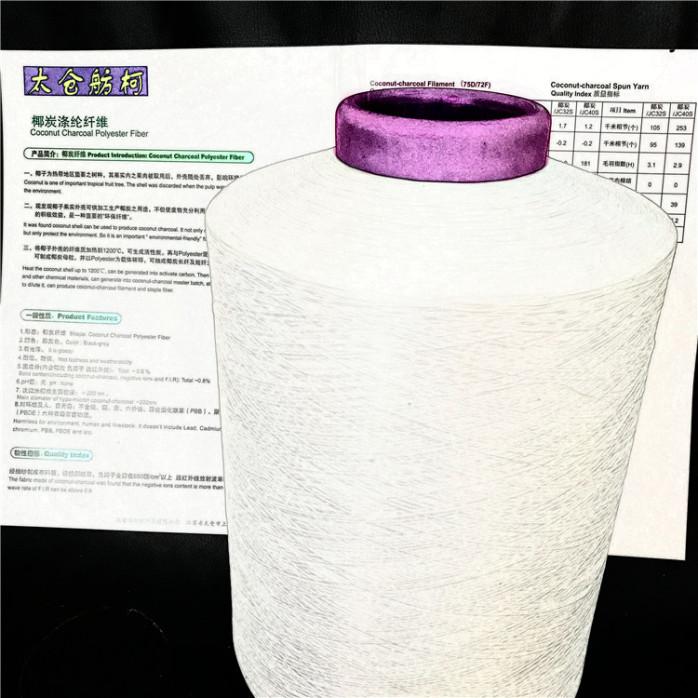椰碳丝、椰碳纱线、健康化学纤维综合供应商-舫柯800115895