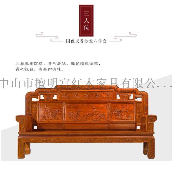 國色天香沙發-750_06.jpg