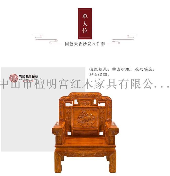 國色天香沙發-750_07.jpg