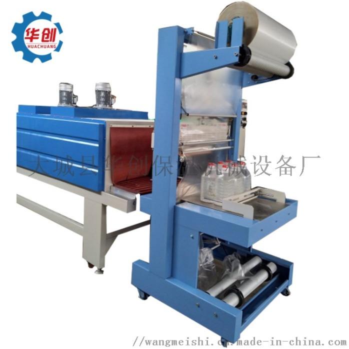 厂家直销全自动包装机 PE膜热收缩机袖口式打包机93335205