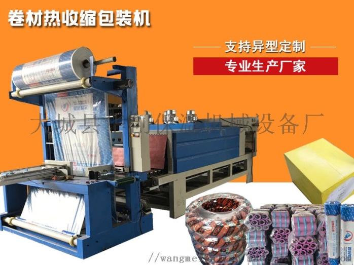 定制防水卷材热收缩包装机 布匹套膜打包机厂家93337035